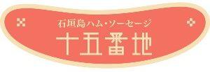 石垣島ハム・ソーセージ 十五番地